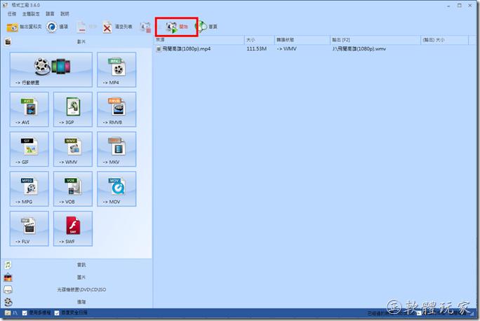影音转档不求人!免费转档软体「格式工厂」 3.8 帮你一手搞定!(含免
