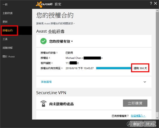 知名防毒软体「Avast! Pro」(全能杀毒)免费一年序号大放送!(原价NT