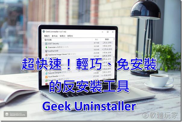 超快速!輕巧、免安裝的反安裝工具Geek Uninstaller 1.4.4版,幫你輕鬆移除不想要的程式!(支援Windows 10)