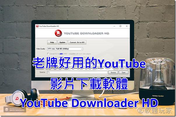 老牌好用的YouTube影片下載軟體—YouTube Downloader HD 2.9.9.60