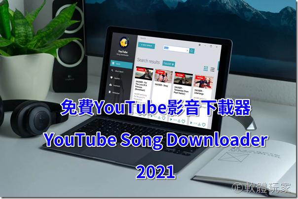 方便好用的免費YouTube影音下載器YouTube Song Downloader 2021