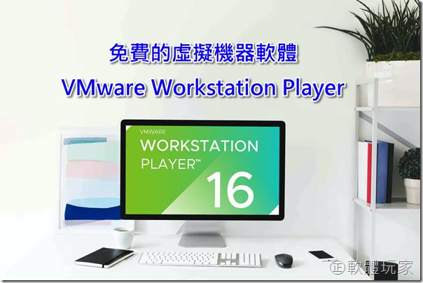免費的虛擬機器軟體VMware Workstation Player 15.0.2版,可安裝Windows 10等200多種作業系統