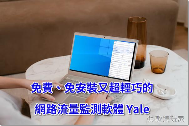 免費、免安裝又超輕巧的網路流量監測軟體—Yale,連各種通訊協定的流量都抓得到!